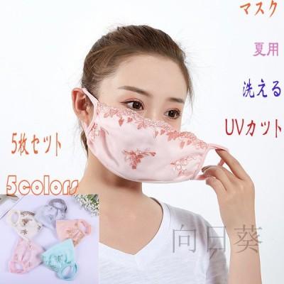 マスク 洗える 5枚入り おしゃれ 個包装 レース レディース マスク ファッションマスク 息がしやすい UVカット 3D 立体 紫外線 夏 秋