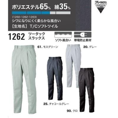 メンズツータックスラックス オールシーズン XB1262  シワになりにくくやわらかな風合い 帯電防止 ポリエステル65% 綿35%