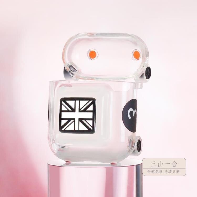 耳機套 airPods保護套耳機蘋果小汽車無線盒AirPods2超薄硅膠套airpod潮殼 玩物志