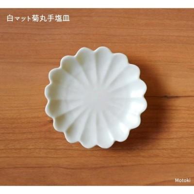 伊万里焼 白マット菊丸手塩皿 (豆皿)