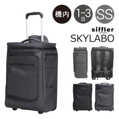 シフレ リュックキャリー 2WAY 機内持ち込み 37L 46cm 2.2kg スカイラボ SKY3098-46|LCC対応 ソフト Siffler
