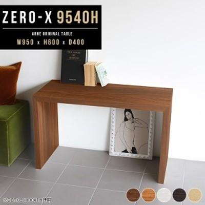 デスク 机 シェルフ ディスプレイラック 薄型 スリム 棚 ディスプレイシェルフ テーブル この字 Zero-X 9540H