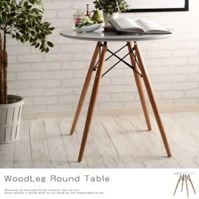 WoodLegRoundTable ウッドレッグラウンドテーブル (サイドテーブル イームズ 木脚 ホワイト 白 モダン ナチュラル おしゃれ おすすめ)
