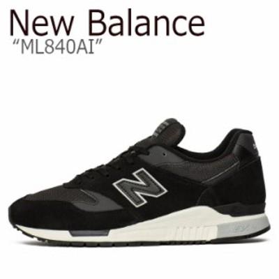 ニューバランス 840 スニーカー New Balance メンズ レディース ML 840 AI New Balance840 black ブラック ML840AI シューズ