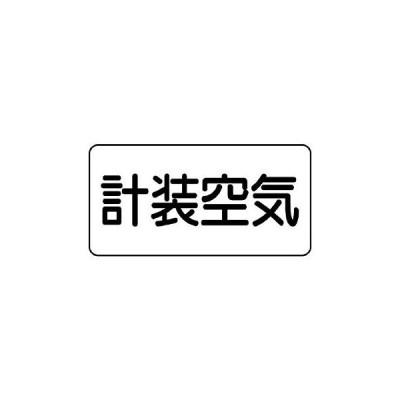 JIS配管識別ステッカー ASタイプ ユニット AS-3-4SS 計装空気(極小)