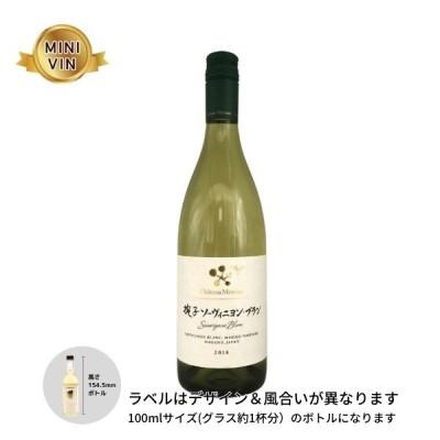 日本ワイン シャトーメルシャン(長野)/椀子ソーヴィニヨンブラン (白) MINIVINサイズ 100ml