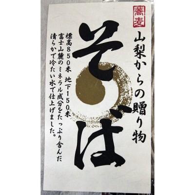 山梨からの贈り物 富士山麓 生そば 3人前(めんつゆ付)