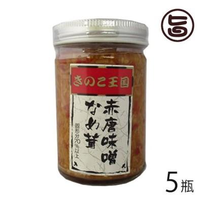 赤唐味噌なめ茸 170g×5瓶 北海道名販 北海道 人気 定番 土産 惣菜 赤唐味噌 条件付き送料無料