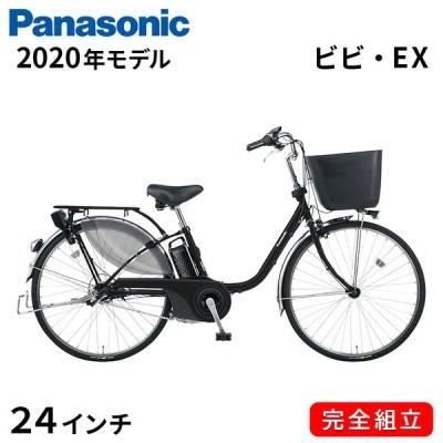 電動自転車 パナソニック 電動アシスト自転車 ビビ EX 24インチ 2020年 ビビEX BE-ELE436B マットブラック 自転車