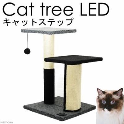 スーパーキャット Cat tree LED キャットステップ 沖縄別途送料