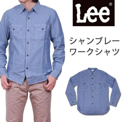 国内送料無料シャンブレーワークシャツ Lee/リー/デニムシャツ/シャンブレー LT0501_200