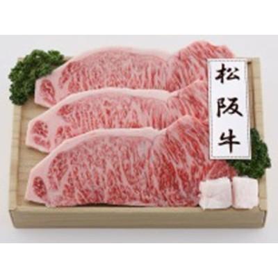 送料無料 松阪牛ロースステーキ 540g(3枚)高級和牛肉 のしOK / 贈り物 グルメ ギフト