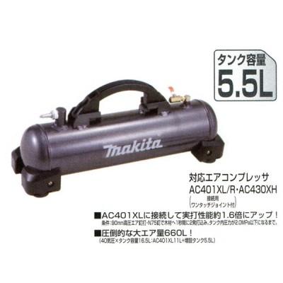 マキタ 高圧増設タンク 容量5.5L <A-49878>