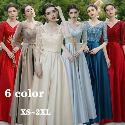 パーティードレス ロングドレス 披露宴 刺繍 全6色 パーティドレス 大きいサイズ 二次会ドレス 結婚式 ドレス Aライン お呼ばれドレス 20代 30代 40代