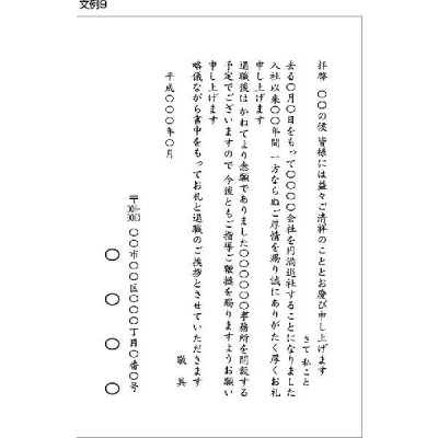 退職 文例9/印刷代込み 官製はがき(はがき代込み)/100枚