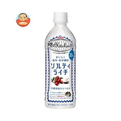 キリン 世界のKitchenから ソルティライチ【手売り用】 500mlペットボトル×24本入