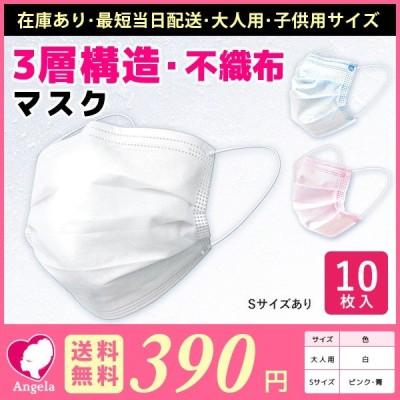 三層構造 不織布マスク 10枚入 大人用白 Sサイズ(小さめ)青・ピンク メール便のみ送料無料