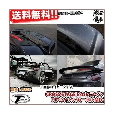 ■TAKE OFF テイクオフ コペン(COPEN) L880K CROSS STAGE Extric コペン リアウイング カーボンMIX リアウイング 軽自動車パーツ