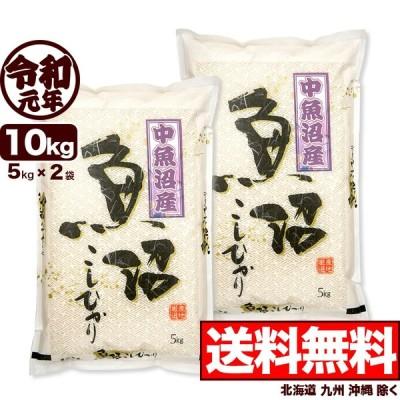 お米 10kg 中魚沼産コシヒカリ 5kg×2袋 令和2年産 新潟産 送料無料 (北海道、九州、沖縄除く)