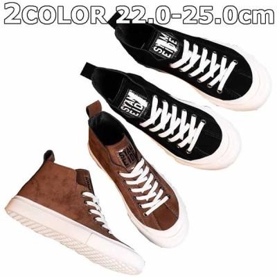 送料無料 ハイカットスニーカー スエード スニーカー 紐靴 シューレース 靴 シューズ レディース ブラック ブラウン 25.0 24.5 24.0