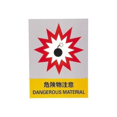 緑十字 JH-18S ステッカー標識危険物注意160×120mm5枚組中災防タイプ 120 x 160 x 1.4 mm 029118