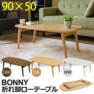 送料無料 BONN 折れ脚ローテーブル サイドテーブル フリーデスク 机 収納家具
