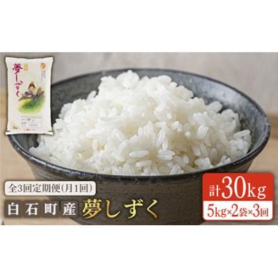 白石産夢しずく(10kg×3回) [IAK008]