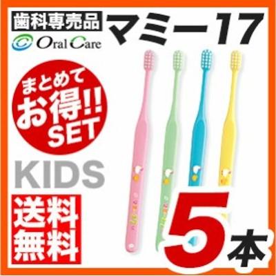 【メール便送料無料】オーラルケア マミー17歯ブラシ 5本 子供用 [M便 5/25]