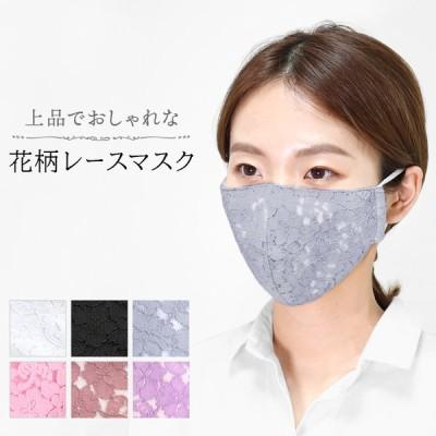 マスク 大人用 洗えるマスク 洗える レース 柄 布マスク 花柄 立体 3D レディース 布 綿 コットン 風邪 花粉症対策 花粉 予防 おしゃれ 結婚式 セレモニー