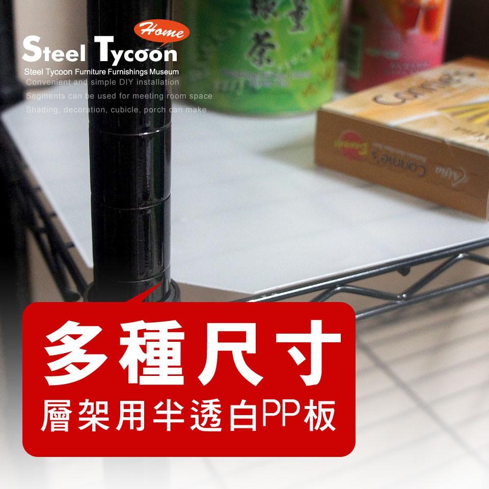 網片專用各尺寸PP板(半透明白色/現貨免等)-鋼鐵力士 STEEL TYCOON