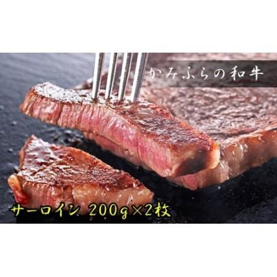 かみふらの和牛サーロインステーキ400g