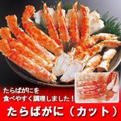 ギフト たらばがに 送料無料 タラバガニ ボイル カット済み たらば蟹 むき身 (かに 半 むき身) 800 g 価格 10000 円 ポッキリ