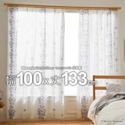 ムーミン カーテン 日本製 フォークライン 幅100×丈133cm  ウォッシャブル 代引不可商品 Sheer シアー ※1枚入り
