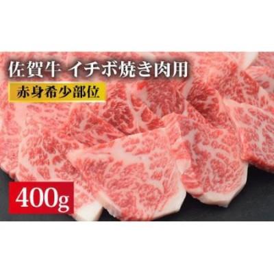 【赤身希少部位】佐賀牛 イチボ焼き肉用 400g 【ミートフーズ華松】[FAY009]