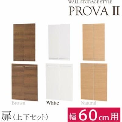 タカシン家具 PR2-600TS-WH プローバ2 扉(60cm) WH (PR2600TSWH)