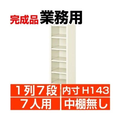 オフィス シューズボックス 業務用 7人用  1列7段  オープン 内寸高さ143mm スチール シューズロッカー 日本製
