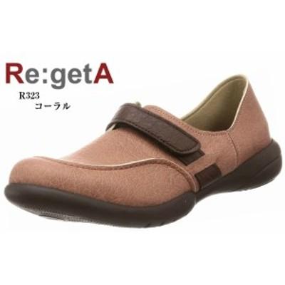 Re:getA(リゲッタ)ベルクロマジックカジュアルコンフォートシューズ  R323 レディス アッパーには、柔らかく足馴染みが良い通気性に優れ