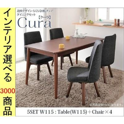 ダイニングテーブル+チェア 115×70×70cm 引き出し付き 四角形 回転椅子 4脚 ブラウン色 YC840601269