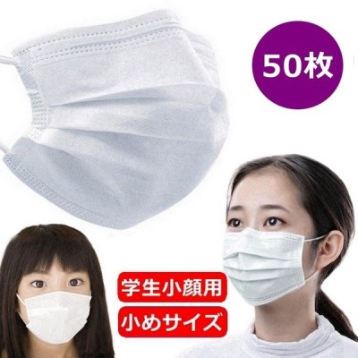 【応援 SALE】マスク 小さめ 在庫あり 50枚 子供用 こども用 女性用 マスク 使い捨てマスク 学生 不織布 3層立体構造 防塵 白 花粉 飛沫防止