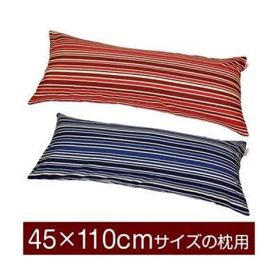 枕カバー 45×110cmの枕用ファスナー式  トリノストライプ パイピングロック仕上げ