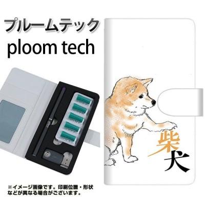 メール便送料無料 プルームテック ケース 手帳型 ploomtech ケース 【YD806 柴犬02】