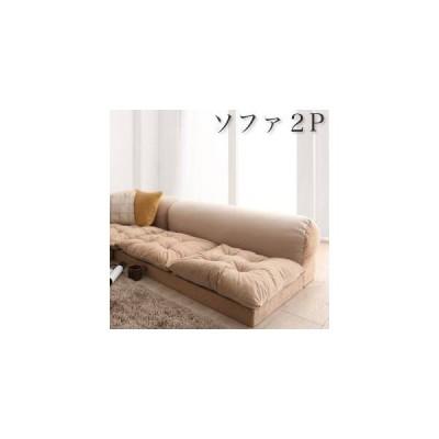ローソファー 座椅子 低い 椅子 こたつ ソファー 2人掛け 2人用 100cm ビーズ 地べた 直置き 布張り 北欧 モダン デザイナーズ 高級 ミッドセンチュリー