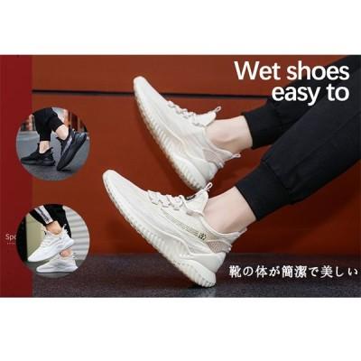 軽量スポーツ通気性の良い 歩きやすい メンズ 男性 スニーカー ファッション  カジュアル 快適 靴 秋