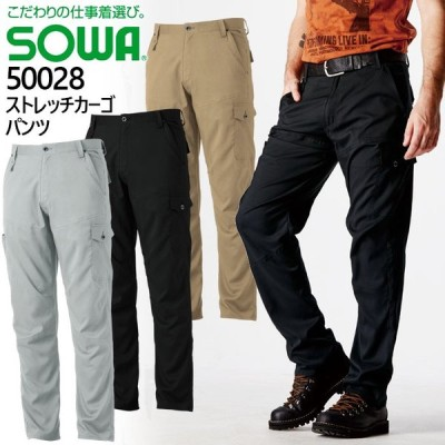 SOWA 桑和 50028 ストレッチカーゴパンツ ズボン【S-3L】作業服 作業着 軽量 速乾性 制電性 消臭 ソフト 春夏