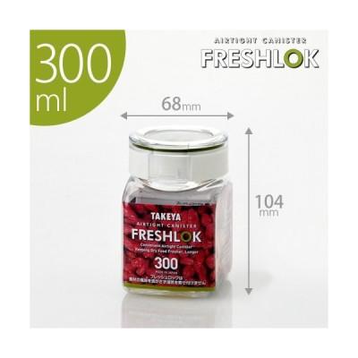 フレッシュロック 角型 300ml タケヤ TAKEYA 保存容器 食品 プラスチック 密閉 プラスチック保存容器 ストッカー キャニスター p1