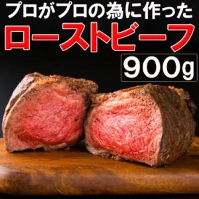 プロ御用達 ローストビーフ ブロック 900g タレ付き 牛モモ肉 業務用 送料無料