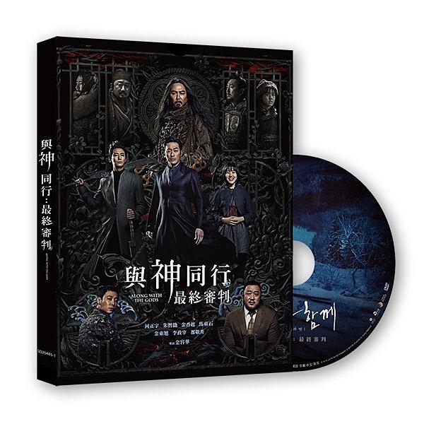 【停看聽音響唱片】【DVD】與神同行:最終審判
