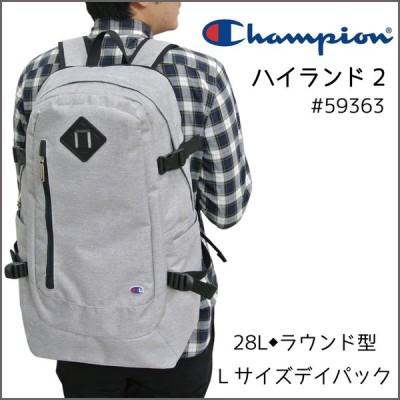【在庫限り!】チャンピオン リュック Champion ハイランド2 ラウンド型 2ルームデイパック バックパック 大きめサイズ B4収納 28L 59363