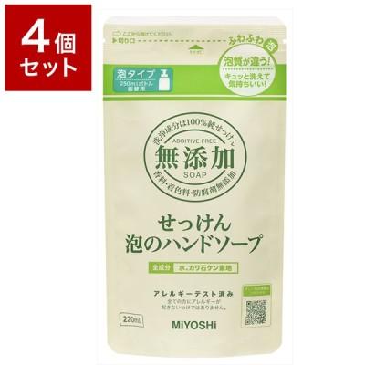 4個セット ミヨシ石鹸株式会社 無添加せっけん泡のハンドソープ詰替M 220ml セット まとめ売り セット売り セット販売 代引不可