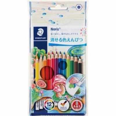 ステッドラー ノリスクラブ 消せる色鉛筆 12色(各色1本) 1パック